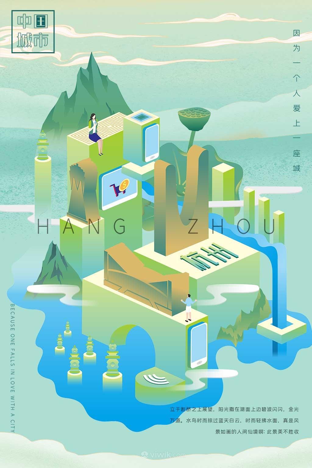 潮旅游之中國城市杭州2.5d立體插畫海報