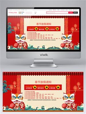 淘寶天貓電商春節放假通知快遞停發公告通知模板