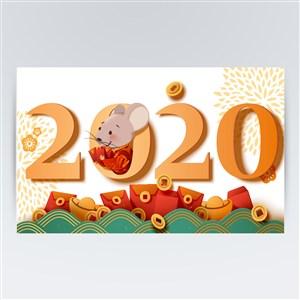 2020年鼠年新年送红包.zip