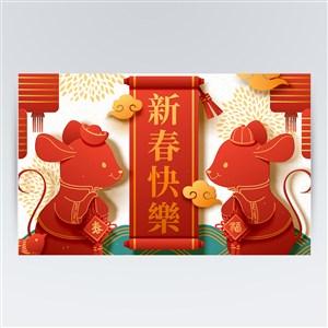 2020鼠年互贺新春新年快乐海报素材