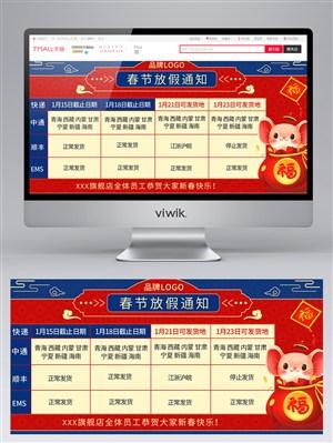 淘宝天猫新年春节放假通知模板快递停发通知模板
