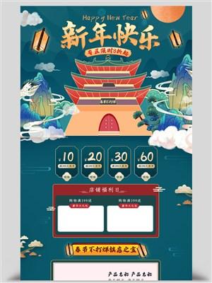 國潮插畫新年快樂電商首頁模板