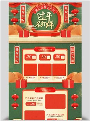 紅綠撞色C4D風喜慶過年不打烊淘寶電商首頁模板