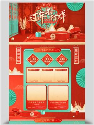 C4D红色时尚过年不打烊淘宝天猫首页模板