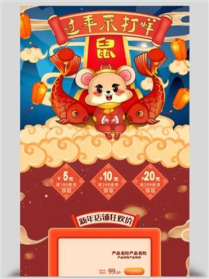 鼠年春节不打烊插画电商首页模板