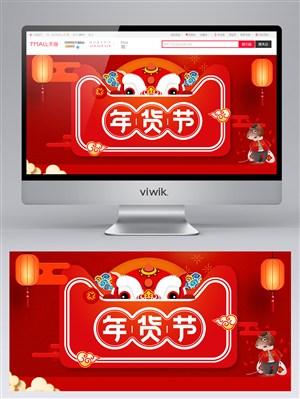 淘寶天貓紅色年貨節首頁banner設計