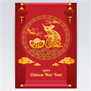 2020鼠年福鼠送元宝新年快乐海报素材