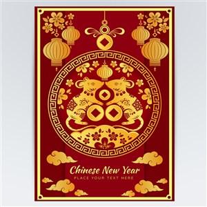2020金鼠新年快乐节日海报素材模板