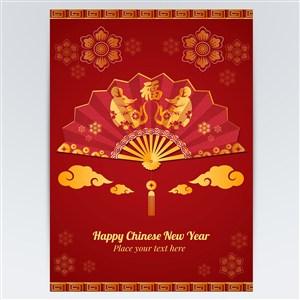 中国传统折扇新年快乐节日海报矢量素材