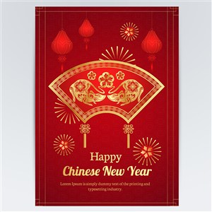 2020鼠年喜庆中国年节日海报模板