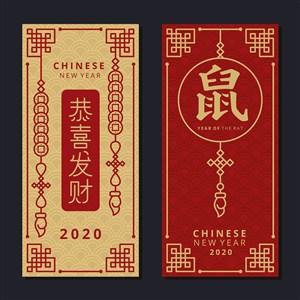 2020鼠年恭喜发财春节节日矢量模板
