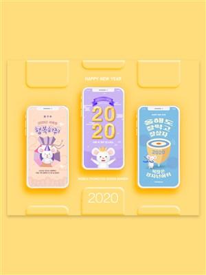 2020鼠年新年祝福UI設計頁面