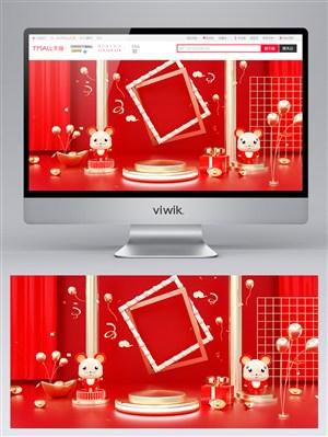 淘寶天貓紅色C4D鼠年首頁banner背景設計素材