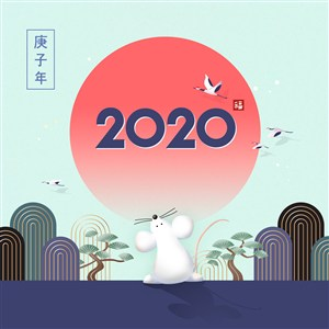 2020鼠年迎春新年节日海报模板