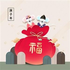 2020鼠年福袋卡通鼠春节节日海报素材