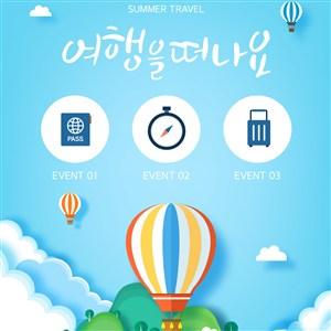 热气球度假旅游风景插画矢量素材