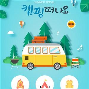 野外露營房車元素旅游插畫矢量素材