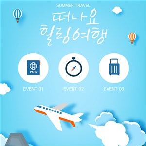 假日度假飞机元素旅游插画矢量素材
