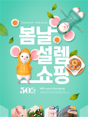 春季上新促銷海報韓國網頁設計