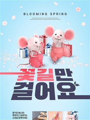 鼠年卡通上新促銷韓國網頁設計