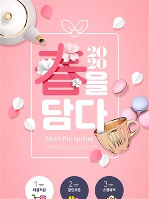 春季韓國促銷電商網頁設計