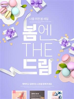 紫色韓國電商促銷網頁素材