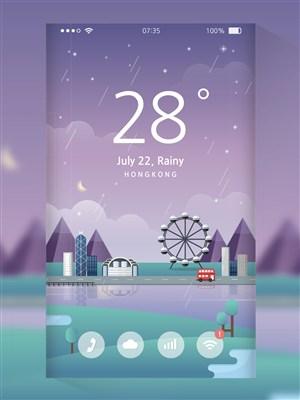 風景插畫手機卡通壁紙UI啟動頁界面