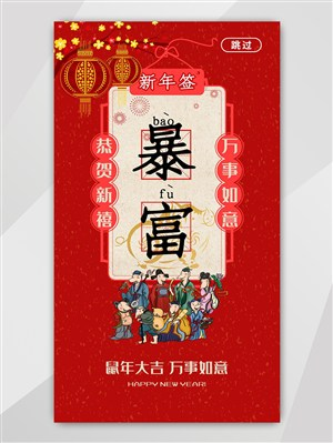 中國風暴富新年簽插畫UI界面啟動頁