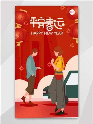 新年平安春運插畫海報UI設計手機界面啟動頁