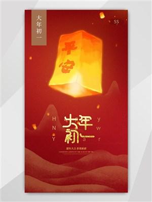 春節系列喜慶大年初一平安手機界面啟動頁