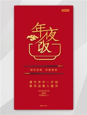 新春年夜飯UI設計手機界面啟動頁