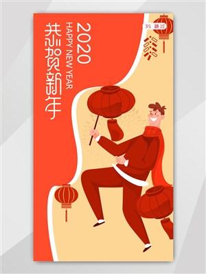 2020恭賀新年插畫UI界面啟動頁