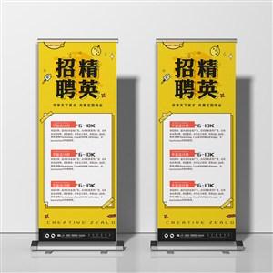 黄色调背景招聘设计师易拉宝模板设计.psd