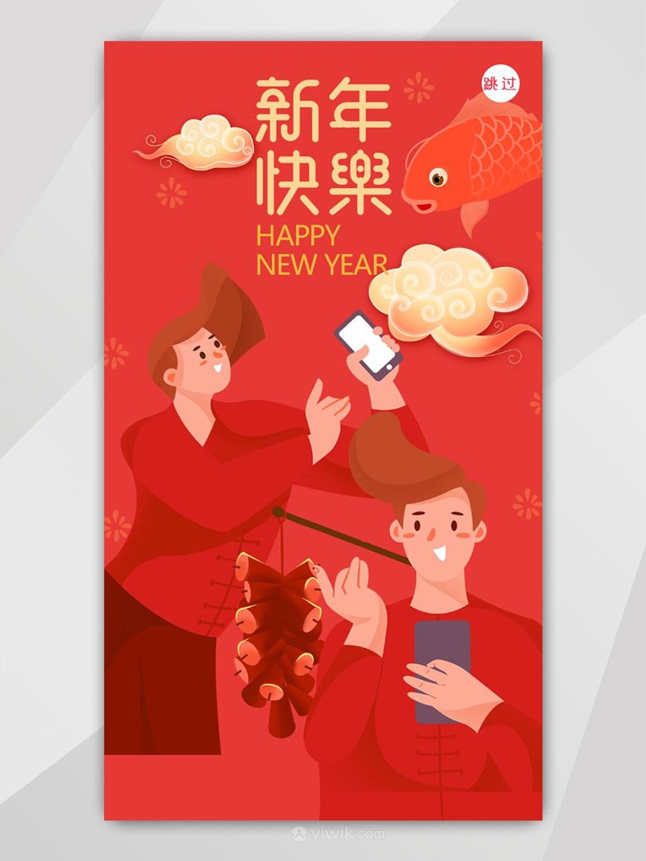 2020新年快樂插畫UI設計啟動頁模板
