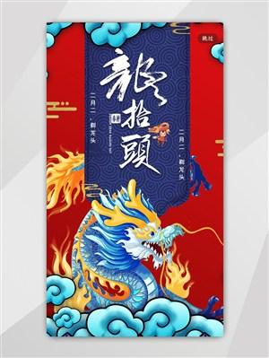 中国风龙抬头插画UI界面启动页