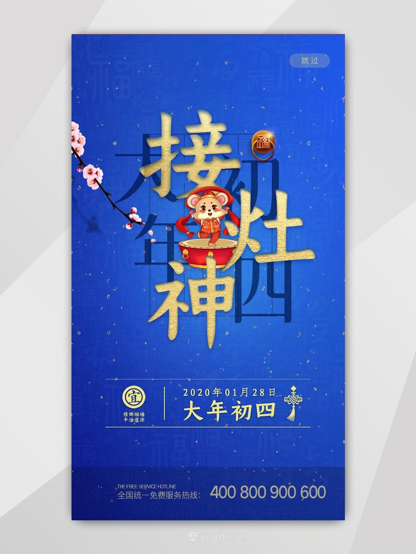 春節系列大年初四接灶神UI界面啟動頁