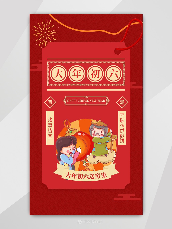 春節系列喜慶大年初六UI設計啟動頁模板