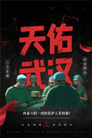 天佑武漢向醫護人員致敬公益宣傳海報