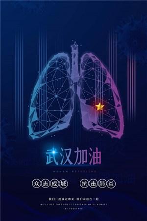 武漢加油抗擊肺炎宣傳公益海報
