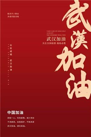 武漢加油對抗新冠狀病毒宣傳海報