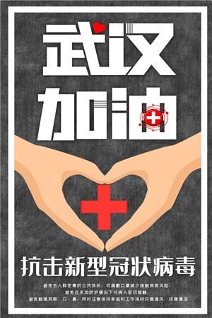 武漢加油抗擊新型冠狀病毒公益海報
