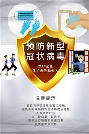 預防新型冠狀病毒公益宣傳海報