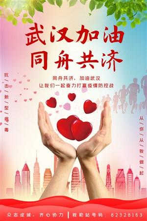 武漢加油同舟共濟海報宣傳