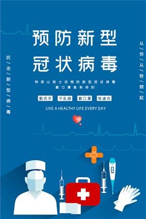 預防新型冠狀病毒簡約公益藍色海報