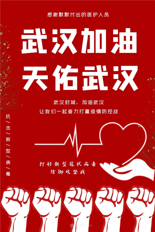 对抗疫情武汉加油天佑武汉创意海报