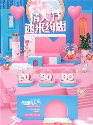 粉藍撞色C4D風情人節速來約惠電商首頁模板