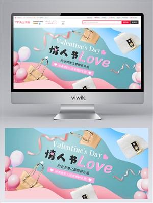 藍色溫馨情人節淘寶電商banner設計模板