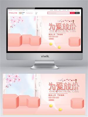 為愛放價情人節新品上市電商banner設計