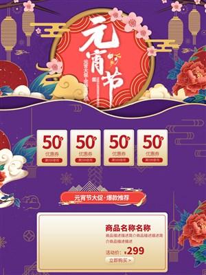 紫色背景元宵節促銷電商首頁模板