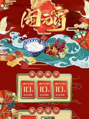 國潮風元宵節淘寶電商首頁模板